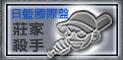 第52期日本職籃莊家殺手