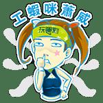 工蝦米蕭威